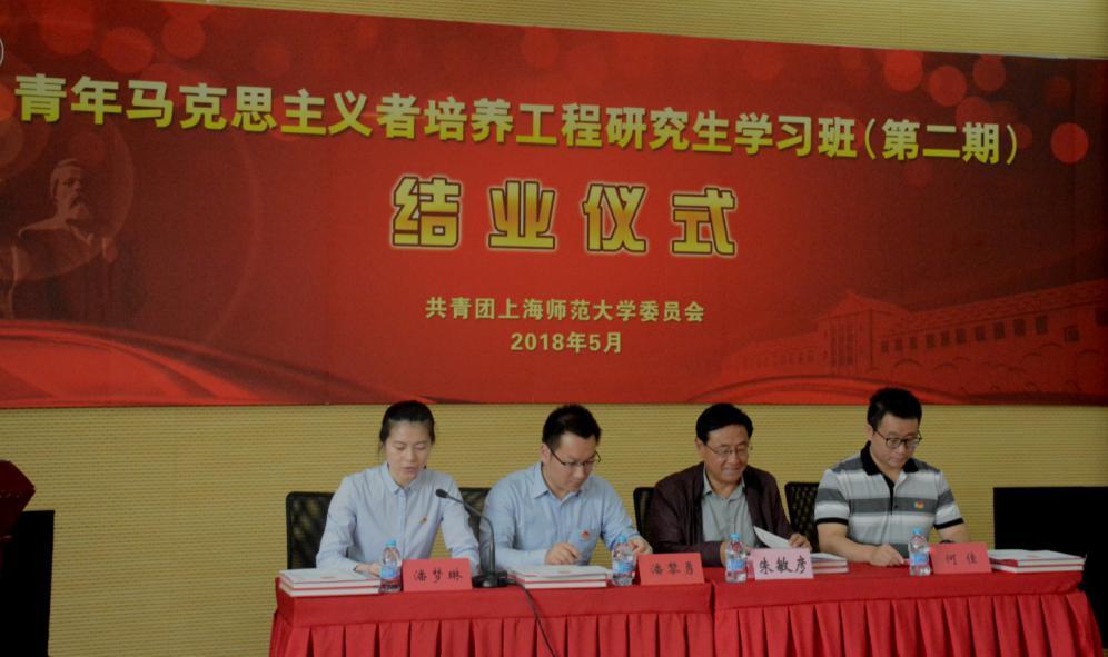 校第二期青年马克思主义者培养工程研究生学习班圆满